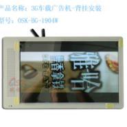 深圳欧视卡19寸3G车载广告机图片