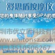 供应语音电子按摩仪代理深圳优立盾科技  JCE-201型号语音按摩仪
