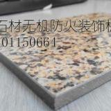 供应轻质石材大理石花岗岩装饰板