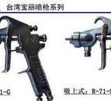 供应台湾宝丽R-71喷枪