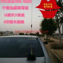 供应大吸盘车载吸盘天线-UV双段车载吸盘高增益车载天线图片