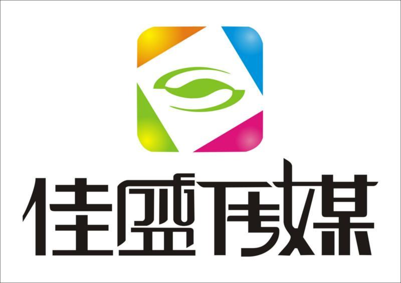 福清慶典公司|福清婚慶公司|福清佳盛文化傳媒有限公司