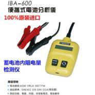 标准电瓶测试器12V蓄电池分析仪图片