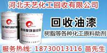 供应杭州回收过期汽车漆-回收油漆批发