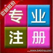 北京车指标公司2009年低价转让图片