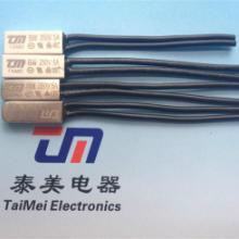 供应热保护器小型金属壳温控器应批发