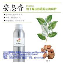 供应安息香 厂家批发 纯植物精油 代加工OEM 淘热销 进口原料