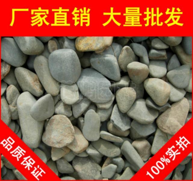 供应香港湾仔鹅卵石,鹅卵石订做