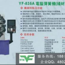 供应电脑弹簧设备制造厂家,电脑弹簧机厂家供应