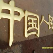 杭州钛金字铜牌厂家图片