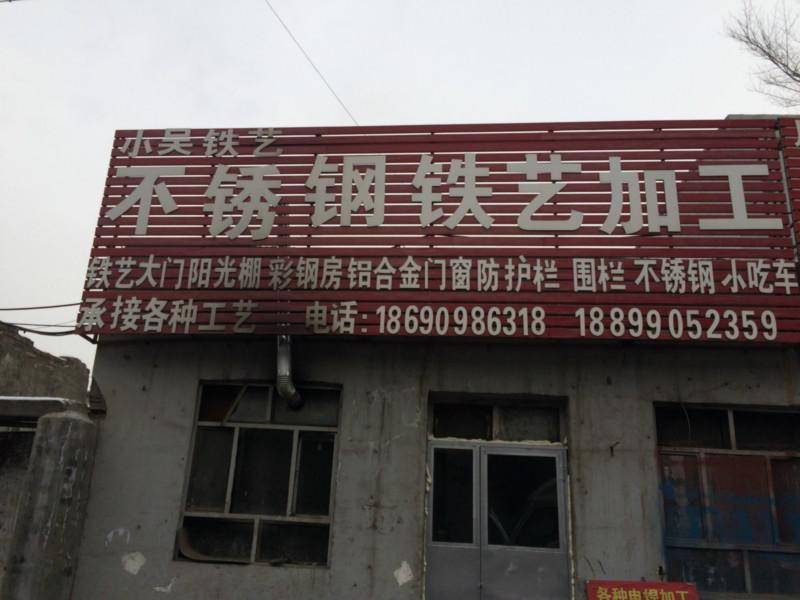 小吴铁艺加工厂
