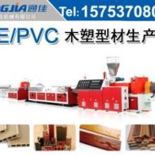 供应木塑附框设备木塑附框生产线