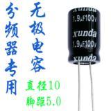 供应分频器专用无极音频电容1.9uf100v音频耦合电路喇叭电容