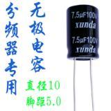 供应分频器专用无极音频电容7.5uf100v音频耦合电路喇叭电容