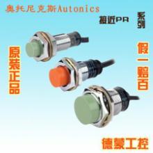 供应AUTONICS传感器PRL18-8DN韩国原装进口