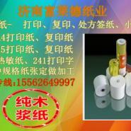 无碳压感纸241打印纸A4纸处方纸图片