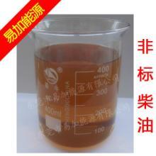 供应优质非标柴油环保柴油