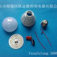 厂家热销LED塑料球泡5W散件图片