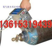 供应专业机电一体化的工业气动打标机钢瓶专用批发