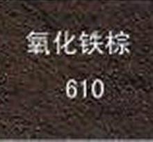 代理拜耳氧化铁棕610氧化铁棕660德国原装进口产品