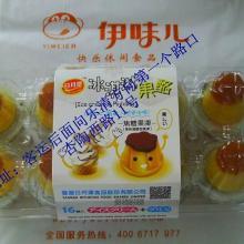 供应台湾日月潭进口冰淇淋布丁上海伊味儿经销虹桥杏陶西路批发