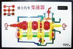 供应东风猛士汽车程控电教板汽车教学设备模拟器