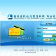 沈阳连锁眼镜店会员管理消费系统图片