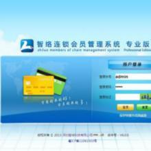 供应武汉连锁超市会员管理软件批发