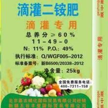 供应呼图壁县滴灌二铵60,全溶性肥料。