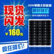 供应50W单晶太阳能电池板图片