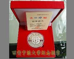 供应西安纪念币设计 同学会纯银纪念币定制