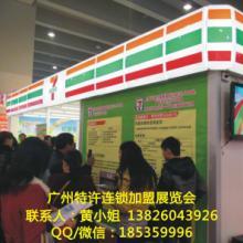 2018第三十七届广州特许连锁加盟展览会   2018广州特许加盟展 2018广州加盟展