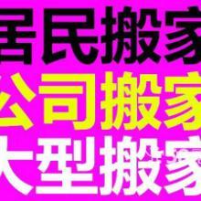 供应杭州滨江搬家公司西兴搬家电话图片