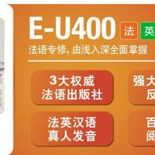 供应卡西欧电子辞典专卖E-U400法语机