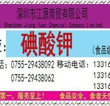 供应广东食品添加剂氧化剂碘酸钾,碘酸钾最新报价,碘酸钾含量,产品说明