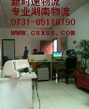 大家电下乡,找长沙至郴州市物流公司