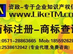 九堡四季青服装商标注册图片