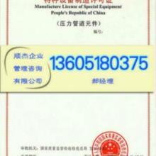 汽车起重机办理生产许可证条件全权办理和廊坊办理锅炉