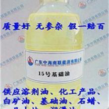 惠州地区供应15号基础油质量保证!