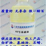 惠州地区供应68号基础油质量保证!