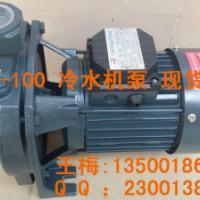 供应三相冷水机泵  三相冷水机泵现货 三相冷水机泵质量价格