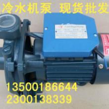 供应木川冷水机泵木川冷水机泵型号木川冷水机泵价格批发