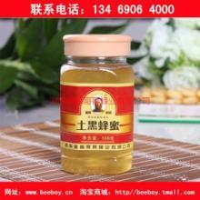 供应邵阳土黑蜂蜜厂家,邵东土黑蜂蜜价格,隆回土黑蜂蜜批发批发