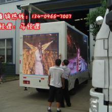 供应LED广告宣传车,LED广告宣传车利润分析批发