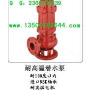 50WQ15-20-2.2高温潜水泵图片