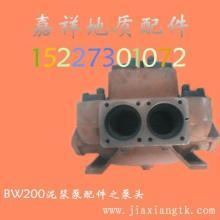 供应bw200泥浆泵泵头介绍 bw200泥浆泵泵头厂家批发价格图片