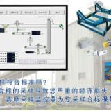 赛摩拉姆齐采样机运行监控管理系统
