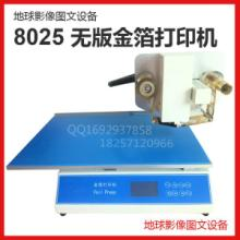 供应全自动8025影楼相册制作设备烫金机相册封面烫金机批发