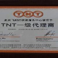 TNT快递运输出口1-5折优惠 TNT快递运输大货促销 国际快递运输大货促销中