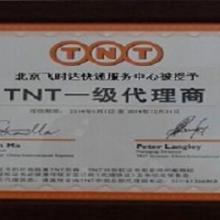 TNT快递运输出口1-5折优惠 TNT快递运输大货促销 国际快递运输大货促销中批发